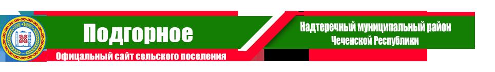 Подгорное | Администрация Надтеречного района ЧР